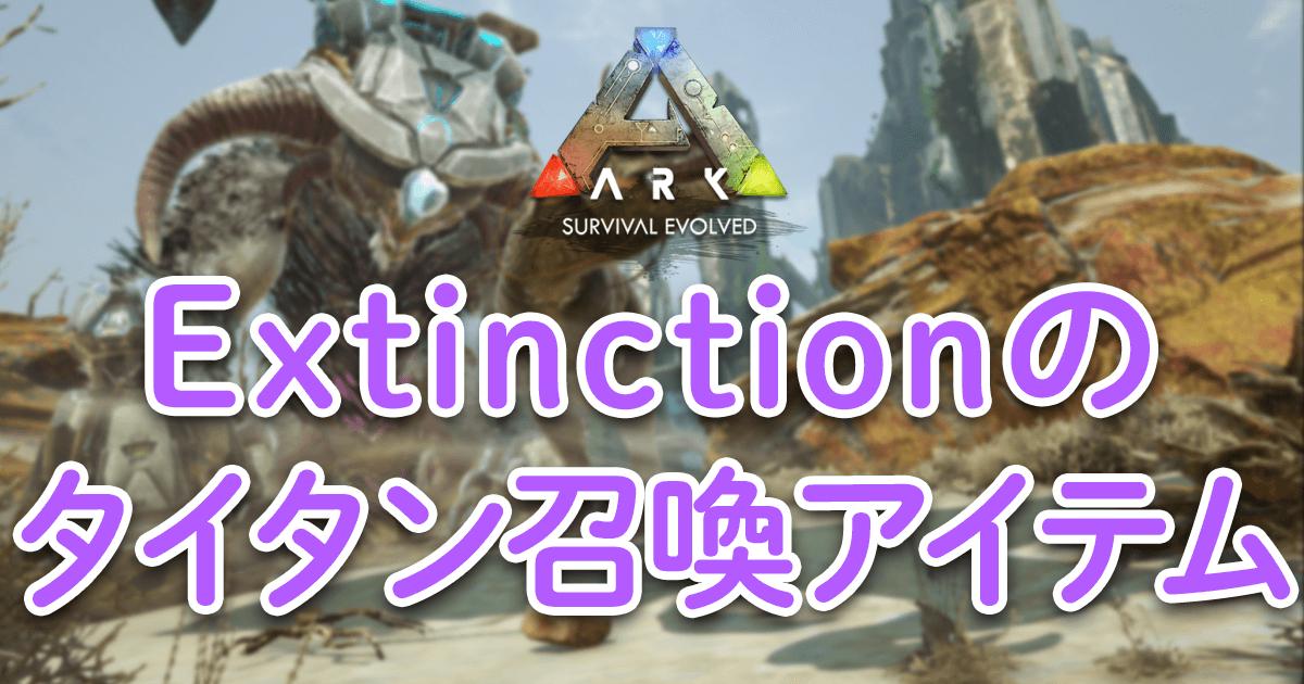 Extinctionのタイタン召喚アイテム