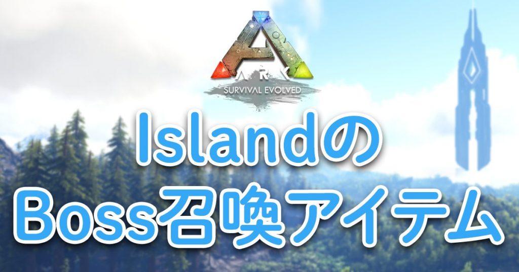 IslandのBoss召喚アイテム